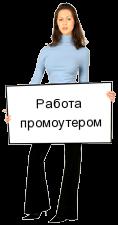 Работа промоутером в Москве, требуются промоутеры, услуги промоутеров